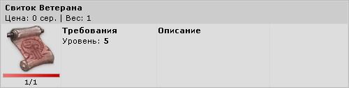Свиток Ветерана III