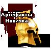 Артефакты Новичка